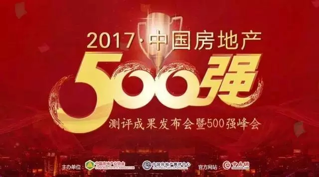 "3trees Winning ""Preferred Supplier for China Top 500 Real Estates"""